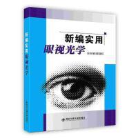 【按需印刷】-新编实用眼视光学 西安交通大学出版社 麦德森
