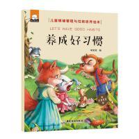养成好习惯(中英双语儿童情绪管理与性格培养绘本)全10册1-3岁性格培养从小养成好习惯自信的培养小兔汤