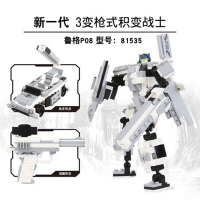 军事拼装积木 星钻积木 积变战士3变 手枪变形机器人