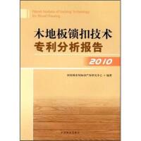【二手旧书8成新】木地板锁扣技术分析报告(2010) 国家林业局知识产权研究中心 9787503865251 中国林业
