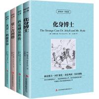 化身博士 匹克威克外传 堂吉诃德 大卫科波菲尔全套4册中文版+英文中英文对照英汉互译双语读物世界经典文学名著必读书籍