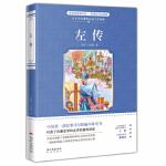 左传,左丘明,花城出版社,9787536088887,【正版书籍,70%城市次日达】