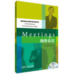 商务会议(商务英语沟通快速突破系列)