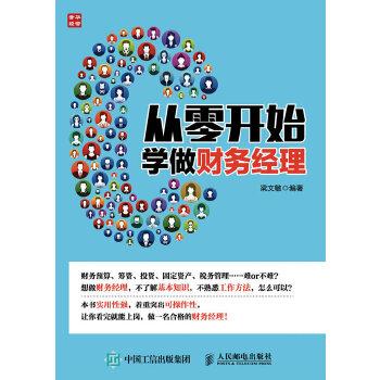 从零开始学做财务经理(pdf+txt+epub+azw3+mobi电子书在线阅读下载)