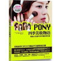 PONY四季美妆物语 朴惠敏 9787807636113 广西科学技术出版社 正版图书