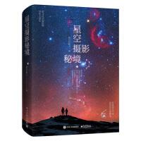 星空摄影秘境 星空摄影入门书籍 南北半球银河星野拍摄技巧书 星空观测指南 摄影后期 星空摄影教程书籍