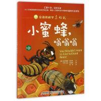 [二手旧书9成新]身边的科学真好玩(第4辑)小蜜蜂,嗡嗡嗡,(英)亚历克斯・伍尔夫,9787533771430,安徽科