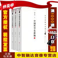 中国哲学史新编(上中下)共3册/当代中国学术精品/人民出版社