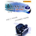 工业设计案例全书――UGNX 6.0 辅助设计(基础.案例篇)(含光盘1CD)
