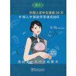 语感中文:外国人学中文速成30天(日语版)