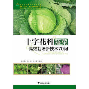 十字花科蔬菜高效栽培新技术70问(社会主义新农村建设书系)