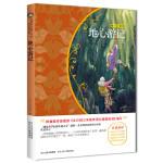 地心游记 (青少彩绘版 新课标名著小书坊)