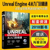 ue4书籍 Unreal Engine 4从入门到精通 ue4蓝图 UE虚幻游戏引擎编程 PC手游游戏开发 设计模式与游