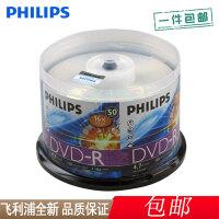 【包邮】飞利浦 DVD-R 刻录光盘 16速 4.7G 刻录盘 原装空白光盘 50片装