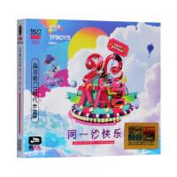 正版tfboys cd快乐大本营20周年全新主题曲乐 同一秒快 车载cd碟