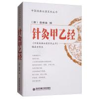 西安交大:针灸甲乙经(中医经典必读系列丛书)