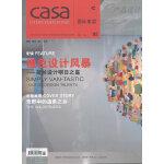 CASA 国际家居 2011年4月刊/92期