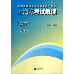 全国普通高等学校招生统一考试上海卷考试解读(数学)