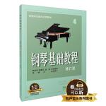 钢琴基础教程 修订版 4 有声音乐系列图书 扫二维码配合app学琴 钢琴经典教材乐谱全面升级