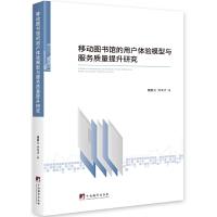 移动图书馆的用户体验模型与服务质量提升研究