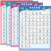 识字无声生字卡挂图认字学习儿童生字卡人教版小学一年级课本同步墙贴画