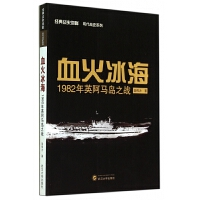 血火冰海(1982年英阿马岛之战)/经典战史回眸现代战史系列