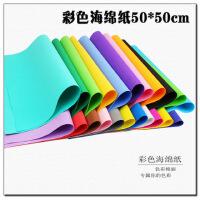 彩色海绵纸50*50厚1mm大张泡沫纸 手工DIY益智材料幼儿园橡塑纸