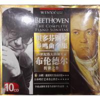 WCD-88247-2贝多芬钢琴奏鸣曲全集(10CD)
