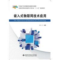嵌入式物联网技术应用