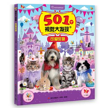 501个视觉大发现·可爱宠物 锻炼观察力?发挥想象力?培养专注力-风靡全球的儿童视觉益智游戏 英国亚马逊儿童益智五星图书
