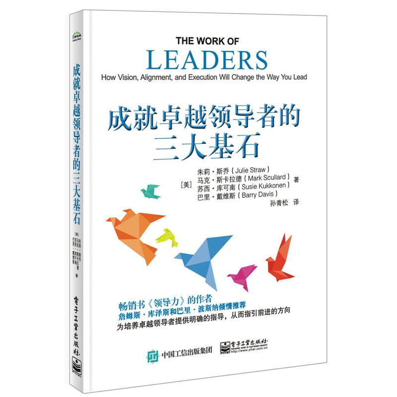 成就卓越领导者的三大基石 《领导力》作者詹姆斯·库泽斯和巴里·波纳斯倾情力荐