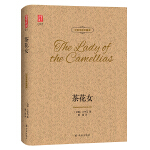 壹力文库・中英双语珍藏版:茶花女