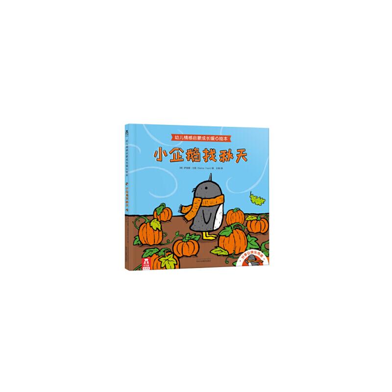 小企鹅找秋天:幼儿情感启蒙成长暖心绘本
