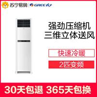 【苏宁易购】Yair/扬子空调 KFRD-46LW/54DF1-E3 2匹定频冷暖立式柜机客厅空调