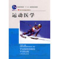 【XSM】 运动医学 王安利 人民体育出版社 9787500932697
