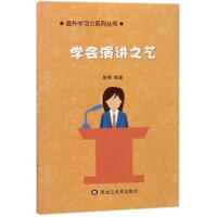学会演讲之艺/提升学习力系列丛书 9787531892380