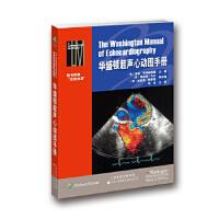 [二手旧书9成新]华盛顿超声心动图手册,瑞威瑞泽林格姆,9787543335929,天津科技翻译出版公司