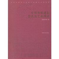 中国传统建筑营造技艺展图录(中国非物质文化遗产典籍记忆系列展)