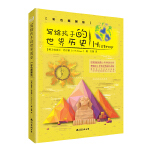 写给孩子的世界历史:彩色图解版(从儿童视角出发,带孩子领略世界上下五千年)