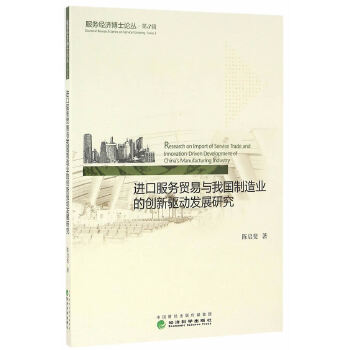进口服务贸易与我国制造业的创新驱动发展研究--服务经济博士论丛·第3辑
