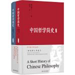 中国哲学简史(中英文上下册,冯友兰传世名作,赵复三译)