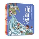 小狐狸勇闯《山海经》(套装3册)