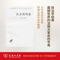 社会契约论(汉译名著本)商务印书馆