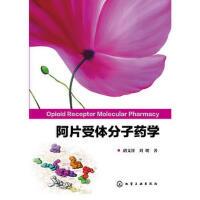 【正版二手书9成新左右】阿片受体分子药学 胡文祥 化学工业出版社