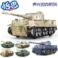 带闪光音效声光履带惯性前进 虎式坦克儿童军事模型玩具