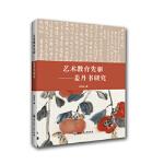 [二手旧书9成新]艺术教育先驱――姜丹书研究,孙茂华,9787517829461,浙江工商大学出版社