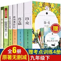 九年级下册书目全套6册 简爱 儒林外史 围城 我是猫 格列佛游记 契诃夫短篇小说选 初中生名著
