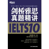 新东方・新东方雅思(IELTS)考试指定辅导教材:剑桥雅思真题精讲IELTS 10