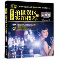 数码单反拍摄误区与实拍技巧:人像篇(全彩)(含CD光盘1张)