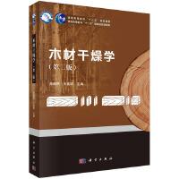 木材干燥学(第二版)